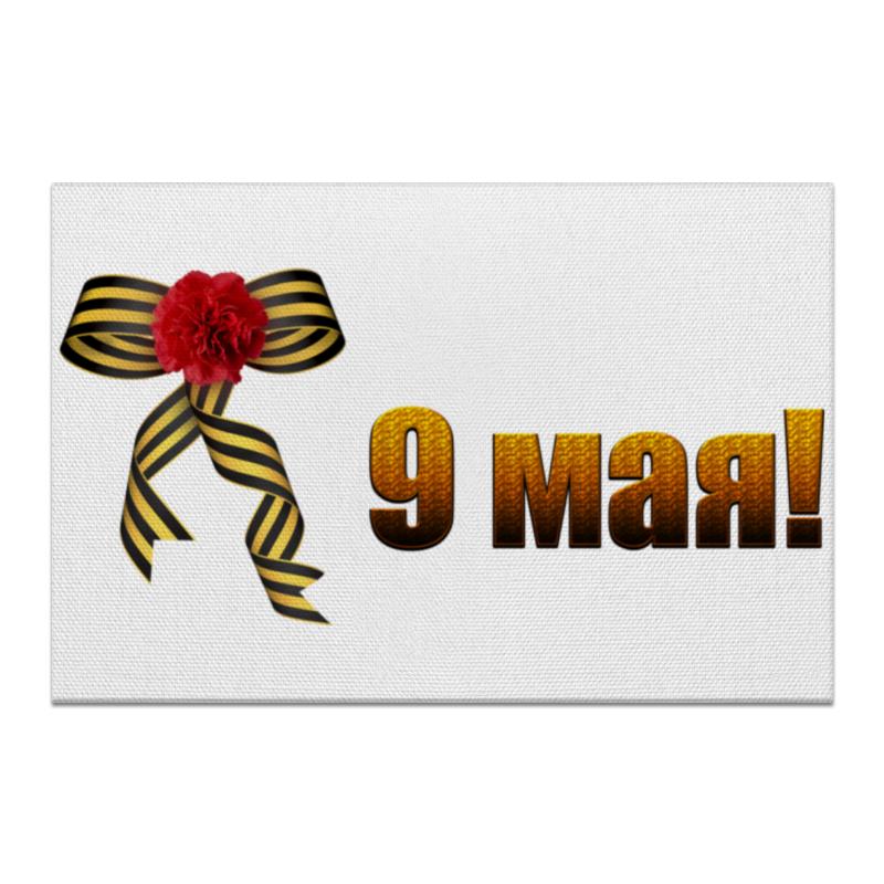 Холст 50x75 Printio 9 мая худи print bar 9 мая