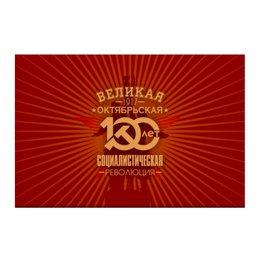 """Холст 50x75 """"Октябрьская революция"""" - ссср, революция, коммунист, серп и молот, 100 лет революции"""