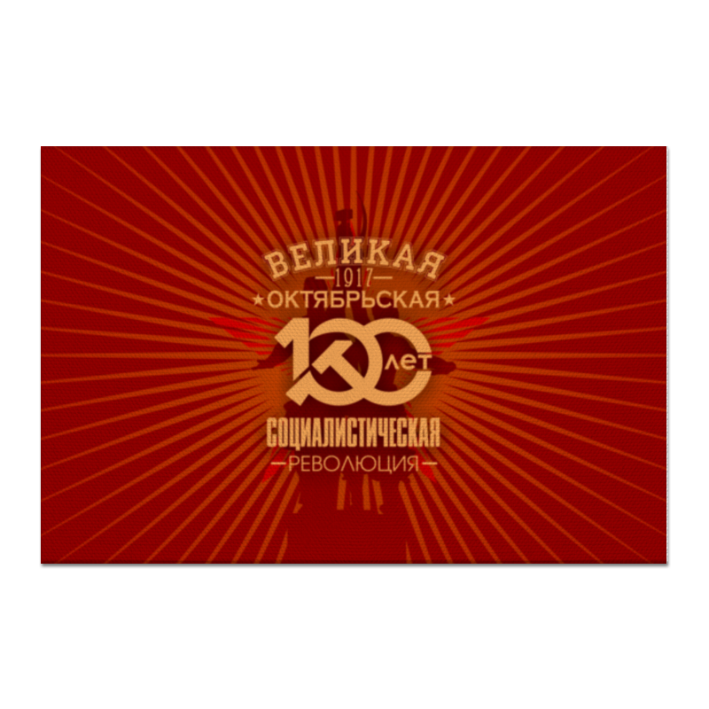 Холст 60x90 Printio Октябрьская революция цена и фото