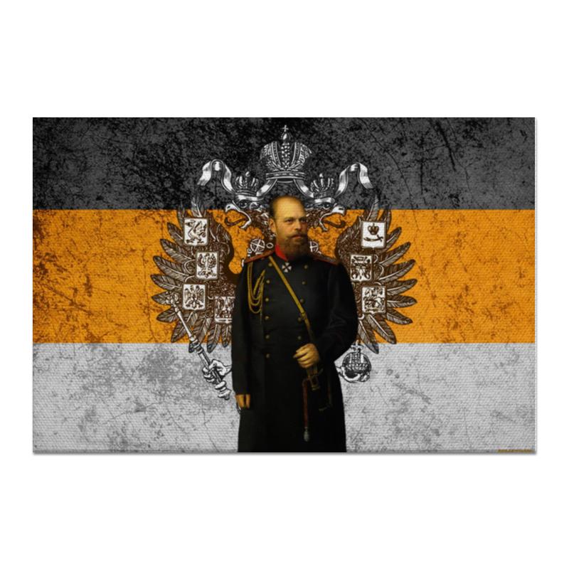 Холст 60x90 Printio Александр iii / российская империя парфёнов леонид геннадьевич российская империя 1801 1855 александр i николай i