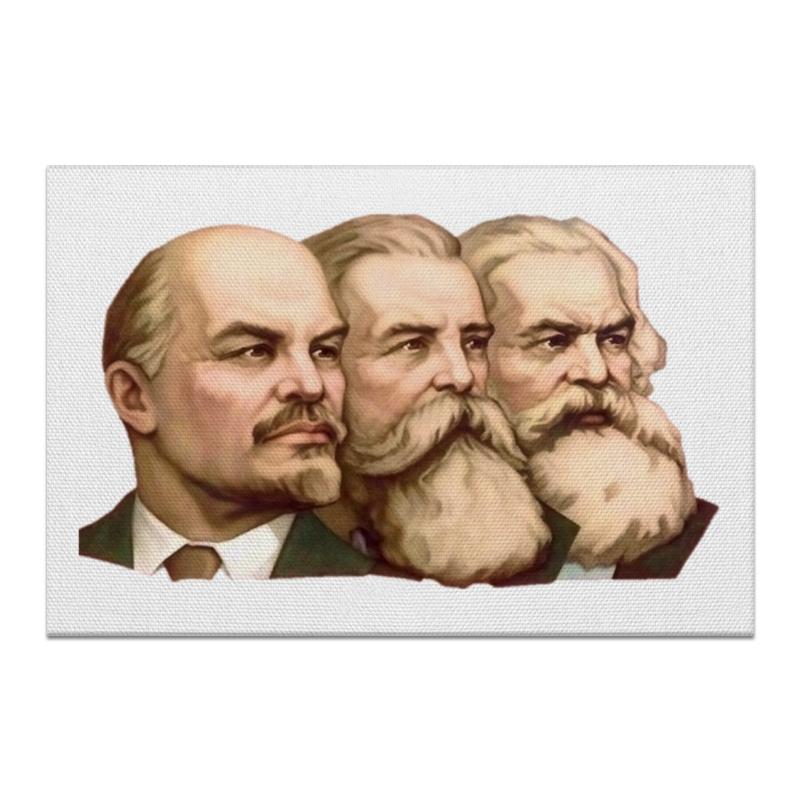 Холст 60x90 Printio Маркс, энгельс, ленин ленин в ленин о троцком и троцкизме из истории ркп б