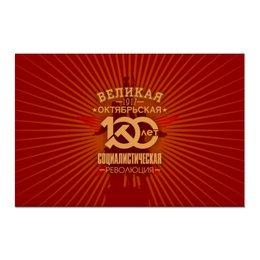 """Холст 60x90 """"Октябрьская революция"""" - ссср, революция, коммунист, серп и молот, 100 лет революции"""