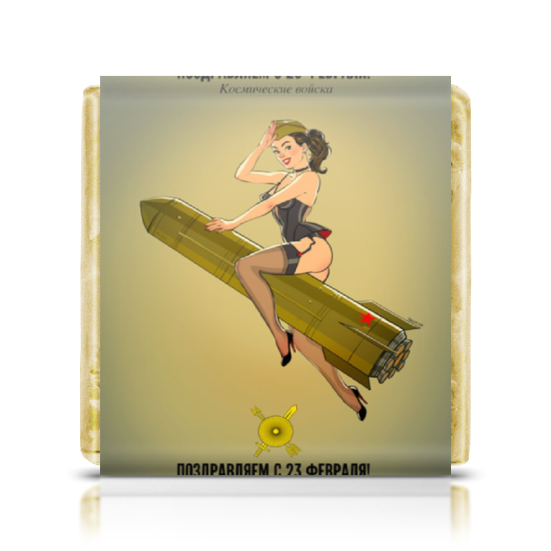 Шоколадка 35х35 Printio Армейский пинап андрея тарусова оливки зелёные delphi без косточки в рассоле 350 г