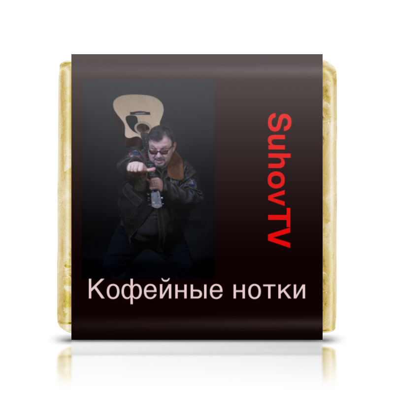 Шоколадка 35х35 Printio Suhovtv кофейные нотки шоколадка 35х35 printio петух с посохом