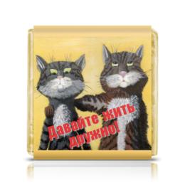 """Шоколадка 35х35 """"Давайте жить дружно"""" - друзья, прикольные коты, два комичных кота, жить дружно, сладости с котиками"""