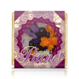 """Шоколадка 3,5×3,5 см """"Букет для Вас!"""" - цветы, букет, георгин, астра, цветник"""