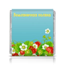 """Шоколадка 3,5×3,5 см """"Земляничная поляна"""" - лето, цветы, ягоды, земляника"""
