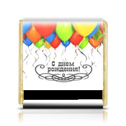 """Шоколадка 3,5×3,5 см """"С днём рождения!"""" - праздник, день рождения"""