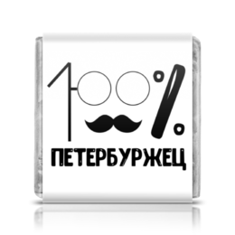 "Шоколадка 35х35 ""100% петербуржец"" - питер, подарок, сувенир, петербург, парню"