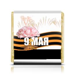 """Шоколадка 35х35 """"9 Мая!"""" - праздник"""