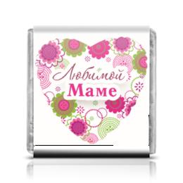 """Шоколадка 3,5×3,5 см """"Любимой Маме"""" - 8 марта, маме, день рождения мамы"""