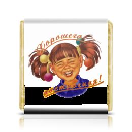"""Шоколадка 35х35 """"Весёлая девчонка"""" - смех, счастье, радость, улыбка, веселье"""