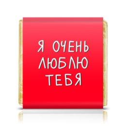 """Шоколадка 3,5×3,5 см """"Я очень люблю тебя"""" - сердце, любовь, сердца, люблю, признание"""
