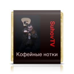 """Шоколадка 35х35 """"SuhovTV Кофейные нотки"""" - soffeenotes русское музыкальное общество"""