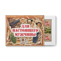 """Набор конфет """"12 шоколадок"""" """"Набор для настоящего мужчины"""" - 23 февраля, мужу, другу, защитнику отечества, мужской набор"""
