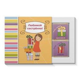 """Набор конфет """"4 шоколадки"""" """"Любимой сестренке"""" - подарок, день рождения, сестре"""