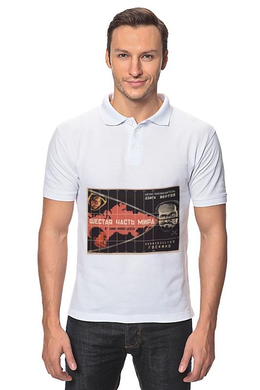 Рубашка Поло Printio Афиша к фильму шестая часть мира, 1926 г. дзига вертов из наследия том 2 статьи и выступления isbn 5 901631 13 7