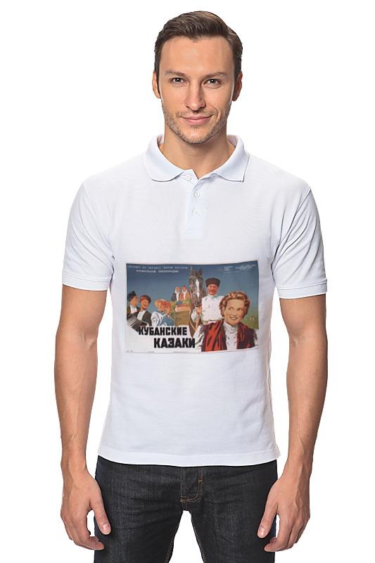 Рубашка Поло Printio Афиша к фильму кубанские казаки, 1950 г. кубанские казаки страницы истории кубанского казачьего войска xviii xxi веков
