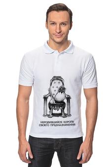 "Рубашка Поло ""неродившийся король!"" - король, трон, яйцо"