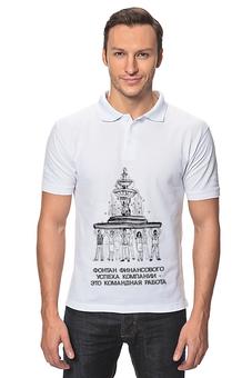 """Рубашка Поло """"фонтан финансового успеха!"""" - фонтан, финансовый успех"""