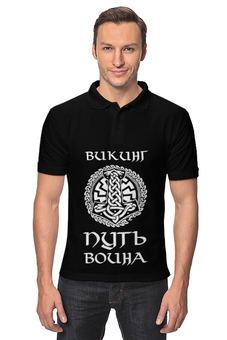 """Рубашка Поло """"Путь воина"""" - мифы, норды, скандинавы, викинги, путь воина"""