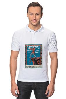 """Рубашка Поло """"Советский плакат, 1920 г. (А. Радаков)"""" - ссср, плакат, коммунизм, просвещение, радаков"""