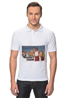 """Рубашка Поло """"Афиша к фильму """"Кубанские казаки"""", 1950 г."""" - ссср, плакат, афиша, казаки"""