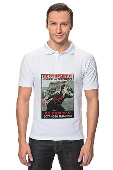 """Рубашка Поло """"Советский плакат, техника безопасности 30-е г."""" - ссср, плакат, техника безопасности, охрана труда, токарь"""