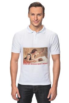 """Рубашка Поло """"Советский плакат, 1947 г."""" - ссср, плакат"""