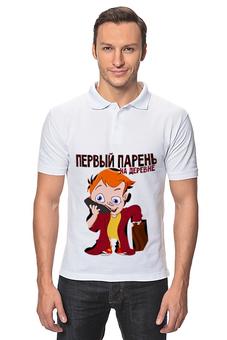 """Рубашка Поло """"Первый парень"""" - парень, юмор, стиль, мальчик, деревня"""