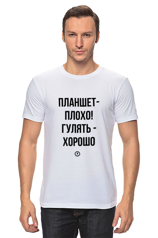 Футболка классическая Printio Планшет - плохо by brainy планшет