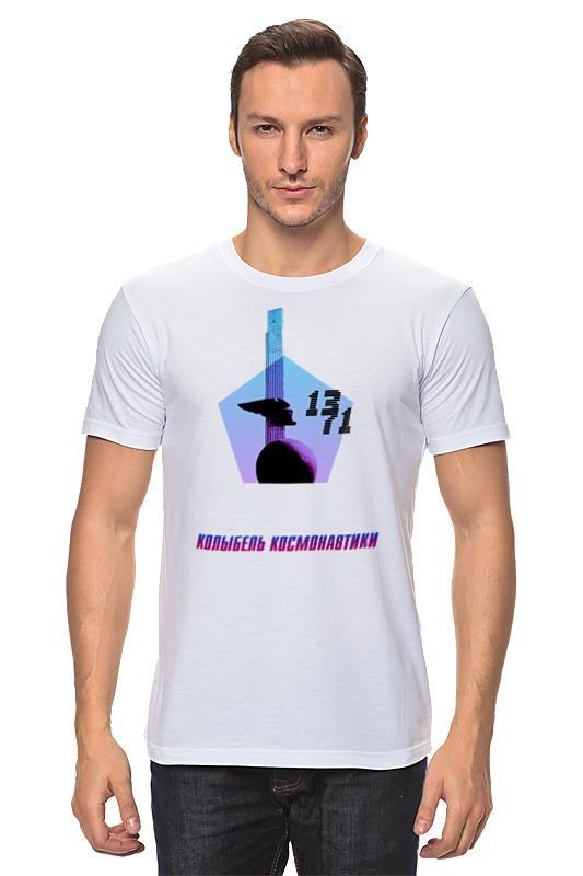 Футболка классическая Printio Калуга - колыбель космонавтики калуга купить блендер браун mr 4050 ca