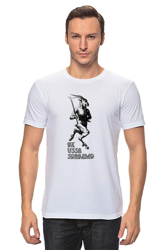 Футболка классическая Printio #ex_ussr_screamo - белая футболка белая