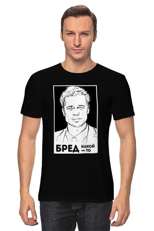 Футболка классическая Printio Бред какой-то!