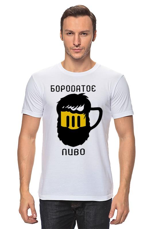 Футболка классическая Printio Бородатое пиво лонгслив printio ячмень солод вода пиво