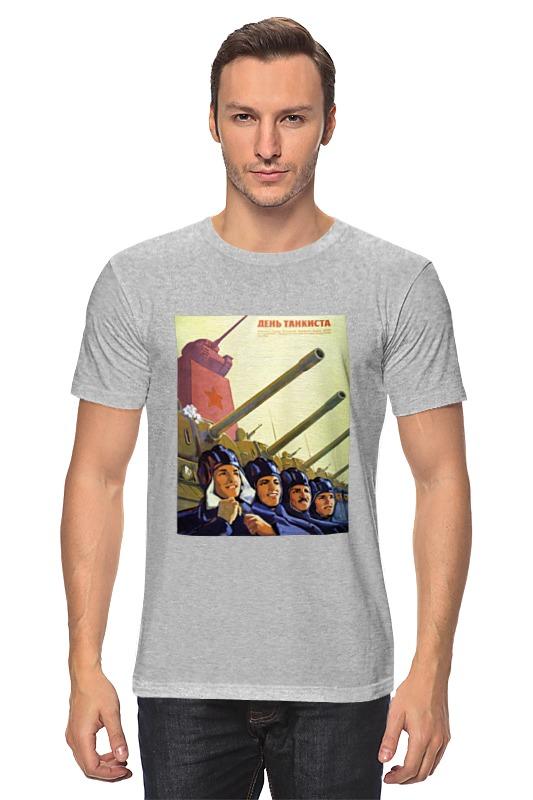 Футболка классическая Printio Советский плакат