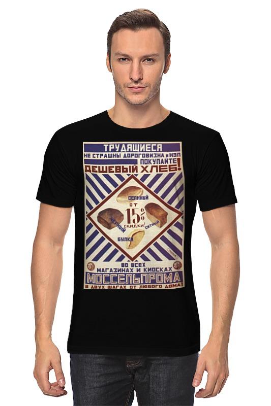 Футболка классическая Printio Советский плакат, 1923 г. (а. родченко) дешевый