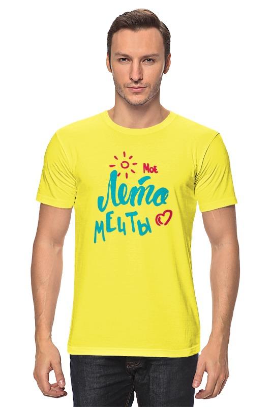 Футболка классическая Printio Мое лето мечты футболка классическая printio оранжевое солнце