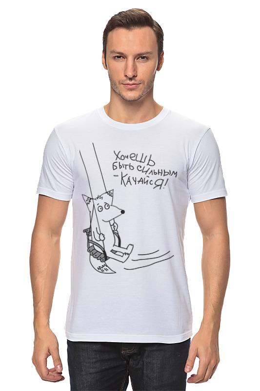 Футболка классическая Printio Качайся футболка для беременных printio качайся