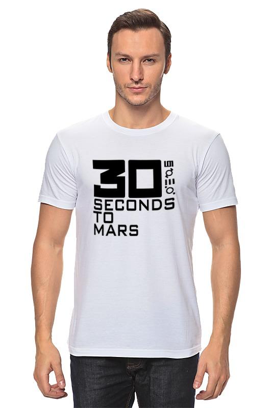 Футболка классическая Printio 30 seconds to mars violet ugrat ways to heaven colonization of mars i