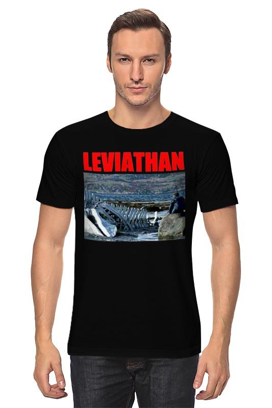 Футболка классическая Printio Левиафан левиафан dvd