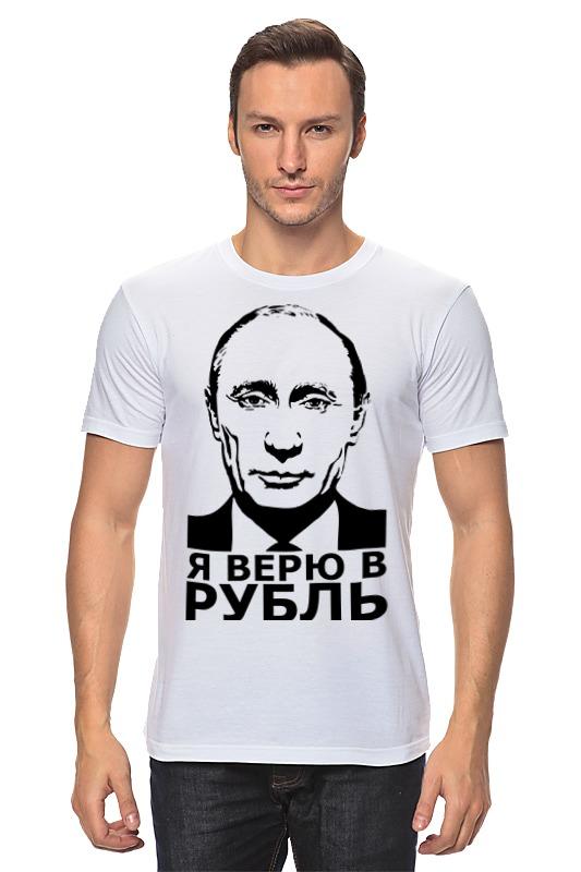 Футболка классическая Printio Я верю в рубль футболка классическая printio 62 2% в саратове