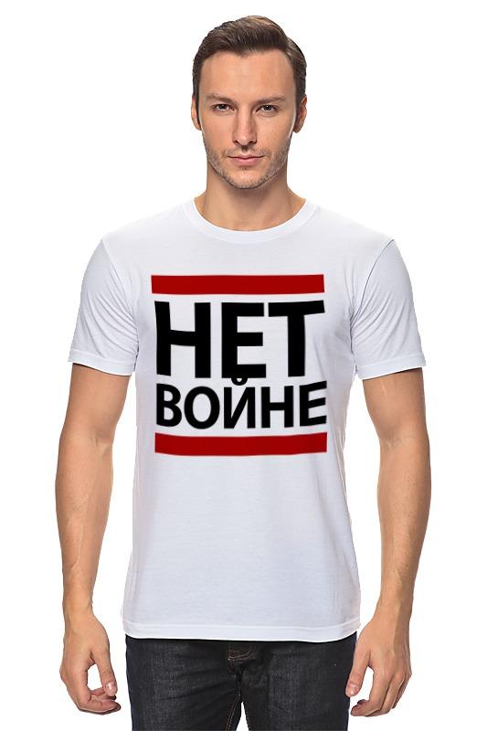 Футболка классическая Printio Нет войне (stop wars) футболка классическая printio stop wars украина