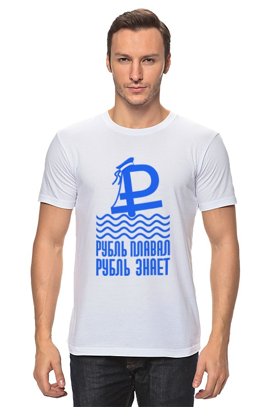 Футболка классическая Printio Плавающий курс футболка классическая printio джентльмены удачи