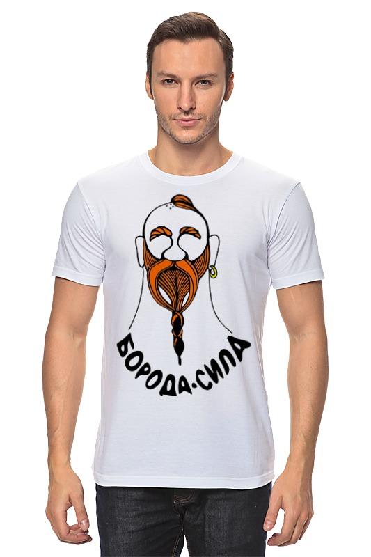 Футболка классическая Printio Борода-сила александр павельчук проект блюнге могучая борода