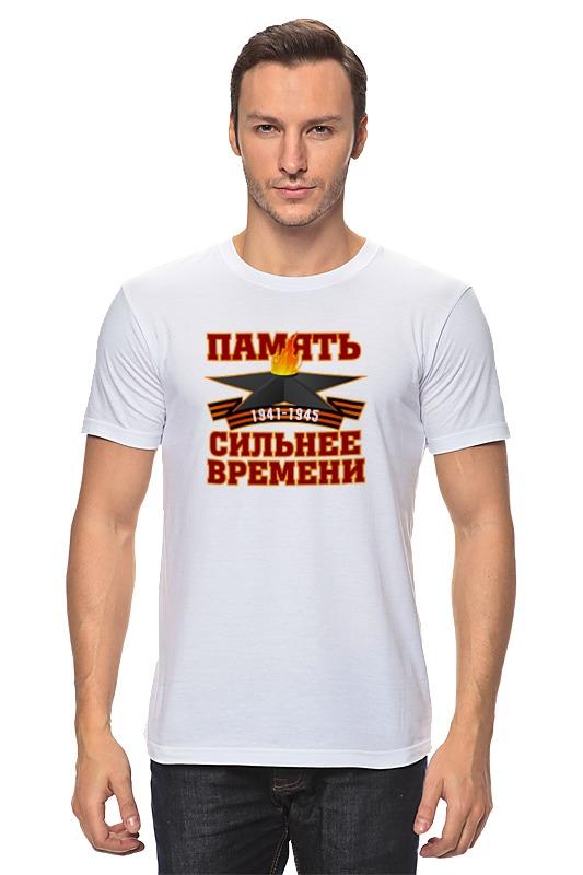 Футболка классическая Printio Память сильнее времени футболка для беременных printio держись сильнее за якорь