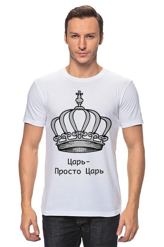 Футболка классическая Printio Царь-просто царь подарок царь просто царь