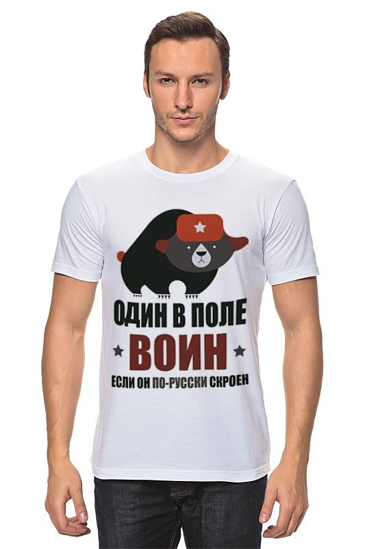Футболка классическая Printio Один в поле воин, если он по-русски скроен