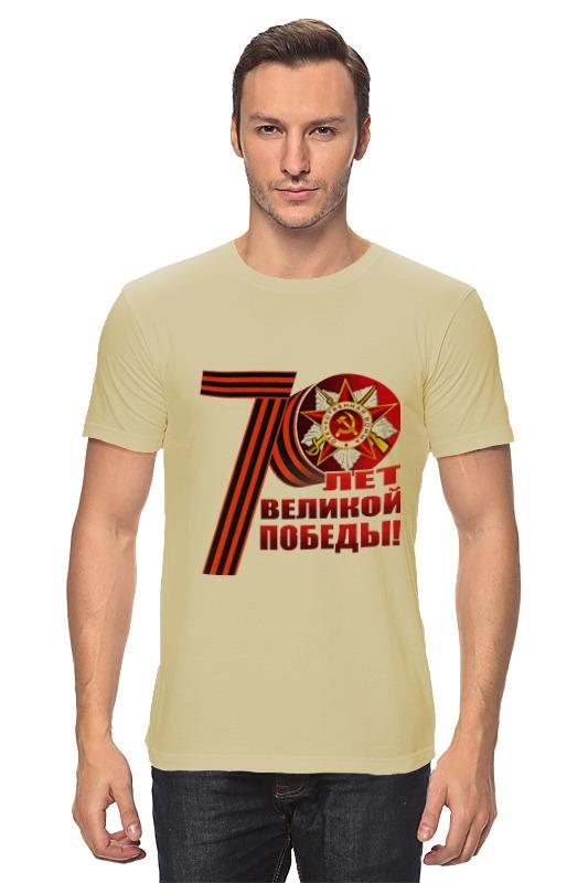 Футболка классическая Printio 70 лет победы! 70 лет победы под москвой плакат isbn 978 5 8112 4428 7