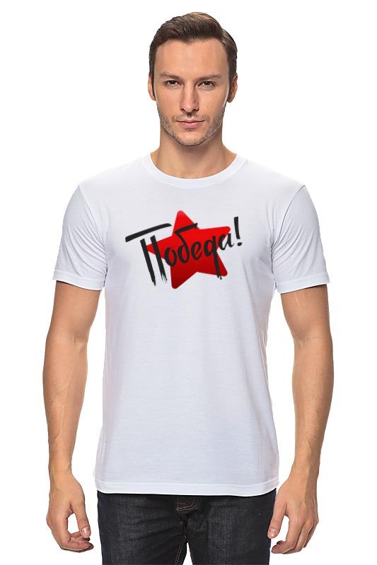 Футболка классическая Printio Победа! футболка print bar победа
